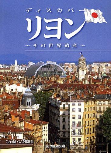 Découvrir Lyon et son patrimoine mondial : Edition en japonais