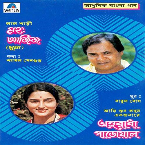 Jhor Jhor Jhoriche Sharabon (Instrumental) by Anuradha