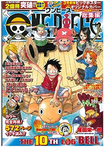One Piece 'W•Ò The 10th Log