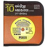 STD. 10 English Grammar 17 DVDs Set GSEB...