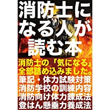 shouboushininaruhitogayomuhonnsaiyoushikenngakkouseikatutairyokurennseinokininaruzennbutumekomimashita: shoubououkannzennbann (bousaiou) (Japanese Edition)