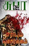 #9: ERIYUM SORGAM (TAMIL) (Tamil Edition)
