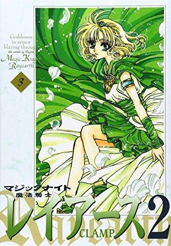 Magic Knight Rayearth 2 (New version) Vol. 3 (Mahou Kishi Reiasu 2 (Shinso ban)) (in Japanese) by CLAMP (2003-01-23) (Magic Knight Rayearth Ii)