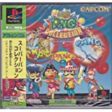 Super Pang Collection