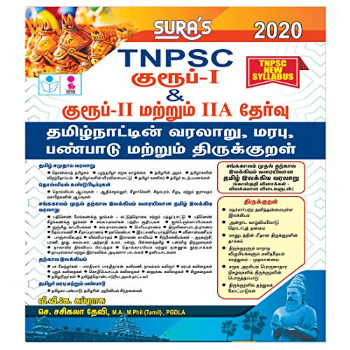 TNPSC Group 1, 2 and 2A Exam Study Materials - Tamilnadu History, Culture, Heritage and Thirukkural
