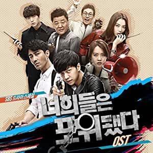 You're All Surrounded drama OST