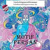 Motif persan Livre de coloriage pour adultes 200 pages - Le bonheur réside toujours en nous....