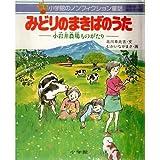 みどりのまきばのうた_小岩井農場ものがたり (小学館のノンフィクション童話 (23))