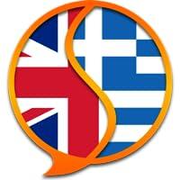Greek English Dictionary Free