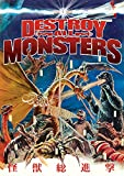 Destroy All Monsters (Barebone Version) / (Ws) [DVD] [Region 1] [NTSC] [US Import]