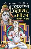 Durlabh Shabar Mantra