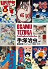 Tezuka Osamu Doa-picture Original Picture Collection 1950-1970 par Tezuka