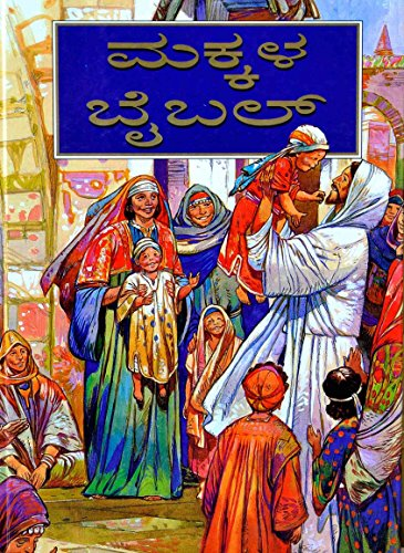The Children's Bible in Kannada-Old Version Hardcover