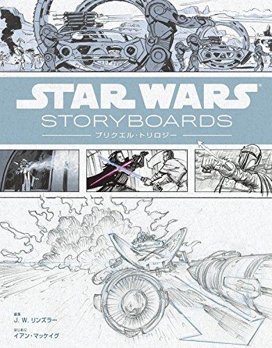 Star Wars Storyboards: プリクエル・トリロジー(ãƒãƒ¼ãƒ‰ã'«ãƒãƒ¼)
