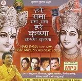 Hare Rama Hare Krishna (Dhuni)