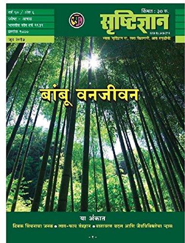 सृष्टिज्ञान - जून २०१७: Srushtidnyan - June 2017 (Marathi Edition) por Multiple Authors