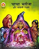 Chacha Bhatija aur Mayavi Rakshas (Hindi) (Diamond Comics Chacha Bhatija Book 2)