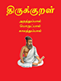Thirukural: By Thiruvalluvar