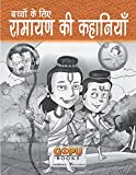 Ramayan Ki Kahaniyan: Summarised Version of Ramayana for Children