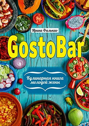 GostoBAR. Кулинарная книга молодой жены (Russian Edition)