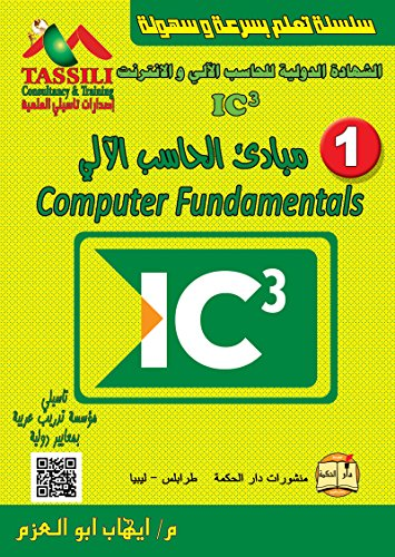 IC3: Computer Fundamentals (Learn Quickly and Easily) por Ehab Abo Elazm