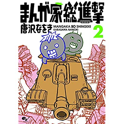 Mangaka soshingeki. 2.