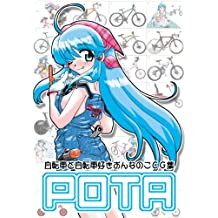 POTA (Japanese Edition)