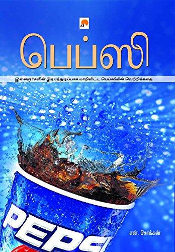 pepsi-tamil