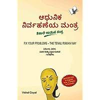 Fix Your Problem - The Tenali Raman Way (Kannada)