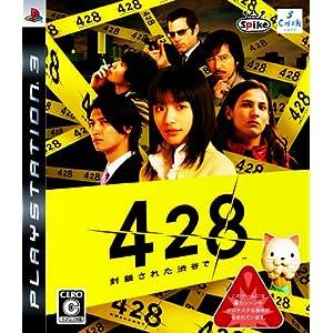428: Fuusa Sareta Shibuya de (japan import)