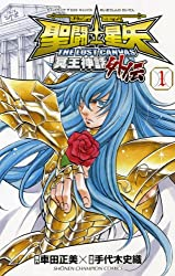 Saint Seiya: The Lost Canvas - Hades Mythology Gaiden - Vol.1 (Shonen Champion Comics) Manga