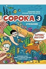 Soroka 3: Russian for Kids. Student's Book Paperback