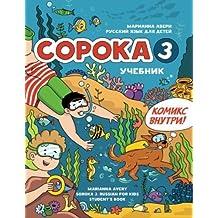 Soroka 3: Russian for Kids. Student's Book