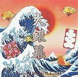 Songtexte von Miyuki Nakajima - Daiginmaku