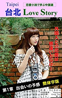 TAIPEI LOVE STORY EPISODE 1: DEAI NO YOKAN (LITTLE-KEI COM) (Japanese Edition) di [LITTLE-KEI]