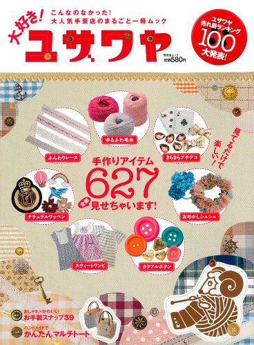 大好き! ユザワヤ 〜 大人気手芸店のまるごと一冊ムック〜 (100%ムックシリーズ)