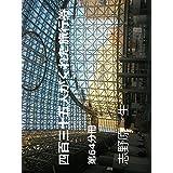 yonhyakusanjuhgoninga kureta ryokohken yonhyakusnhjuhgoninga kureta ryokohken (Japanese Edition)