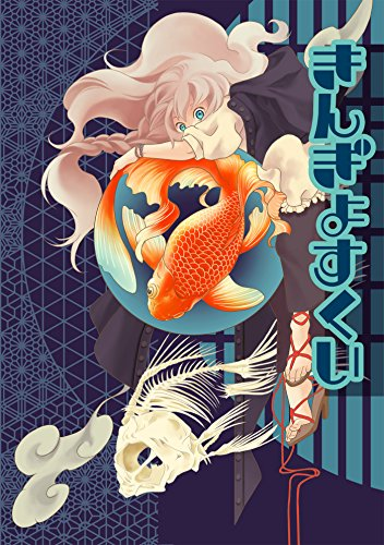 rescuing-a-goldfish-japanese-edition