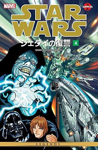 Star Wars - Return of the Jedi Vol. 4 (Star Wars Return of the Jedi) (English Edition)