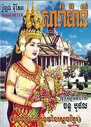 Saramani, Danseuse khmère