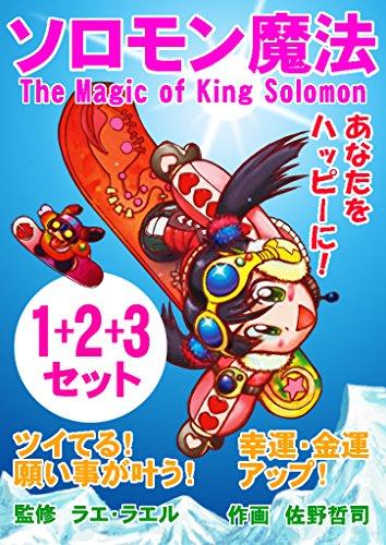 the-magic-of-king-solomon-set-the-magic-of-king-solomon-set-soromon-mahou-japanese-edition