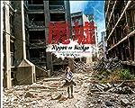 Nippon no Haikyo - Vestiges d'un Japon oublié de Jordy Meow