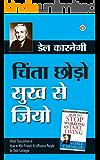 Chinta Chhodo Sukh Se Jiyo : चिंता छोड़ो सुख से जियो (Hindi Edition)