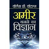 Ameer Banne Ka Vigyan (Hindi Edition)