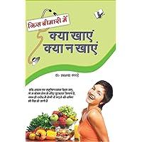 Kis Bimari Mein Kya Khaye Aur Kya Na Khaye: Control & Manage Sickness with Foods
