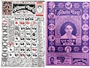 || Benimadhav Sheel Bengali Panjika Calendar ১৪২৮ (1428) (2021-22) || Benimadhav Sheel Ful Panjika ১৪২৮ || + |