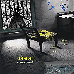 Kosla marathi edition ebook bhalchandra nemade amazon kindle kosla marathi edition by nemade bhalchandra fandeluxe Images