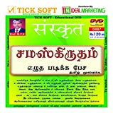 #7: TICK SOFT Learn Sanskrit - Thru English (DVD)