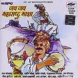 Jay Jay Maharashtra Maaza