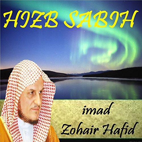 Sourate Al Fajr (Hafs Muratal)